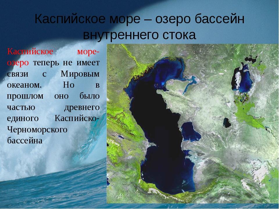 Каспийское море – озеро бассейн внутреннего стока Каспийское море-озеро тепер...