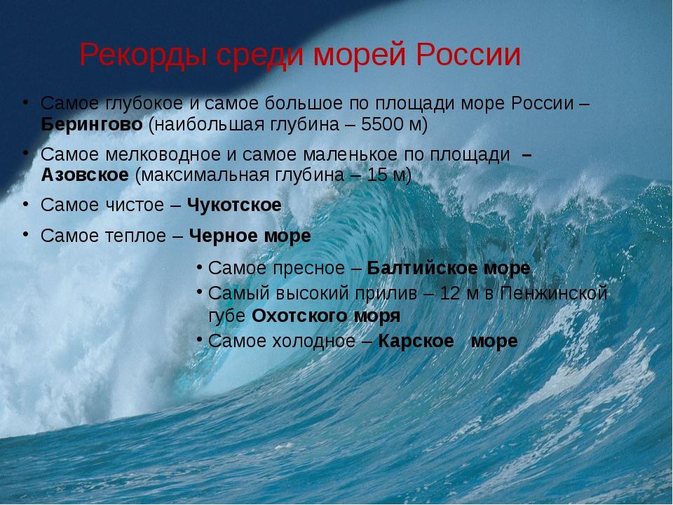 Рекорды среди морей России Самое глубокое и самое большое по площади море Рос...