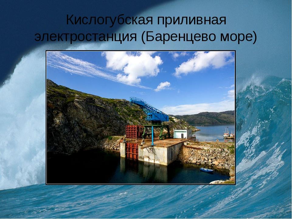 Кислогубская приливная электростанция (Баренцево море)
