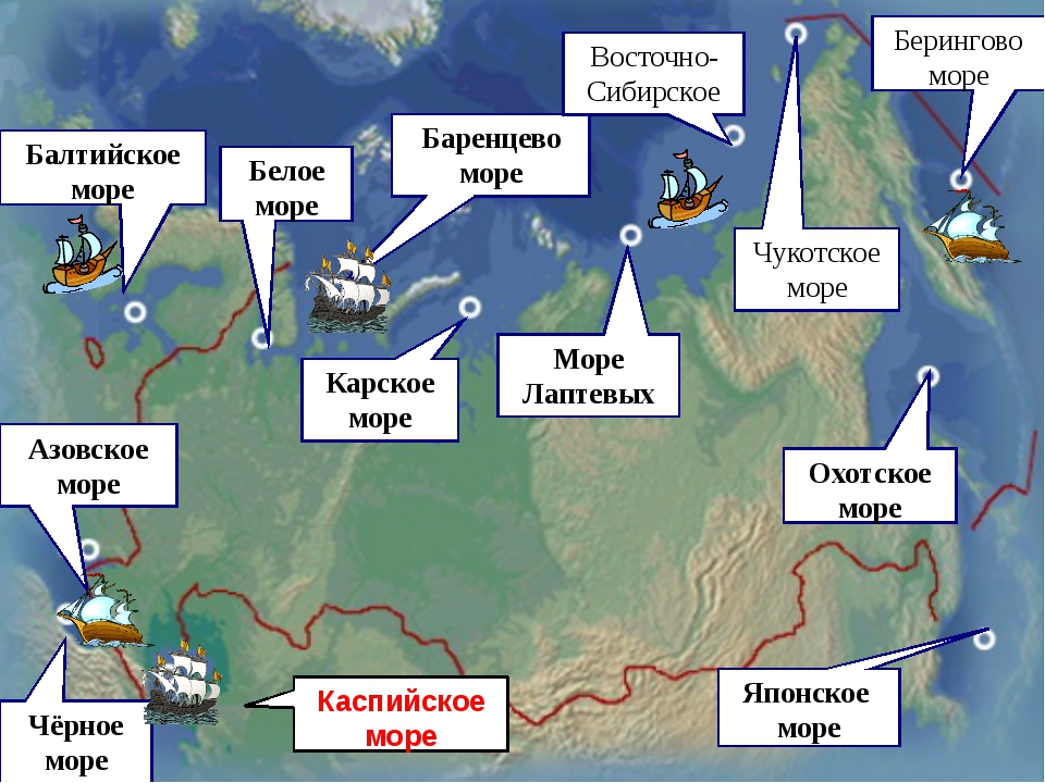 Каспийское море Балтийское море Азовское море Чёрное море Белое море Баренце...