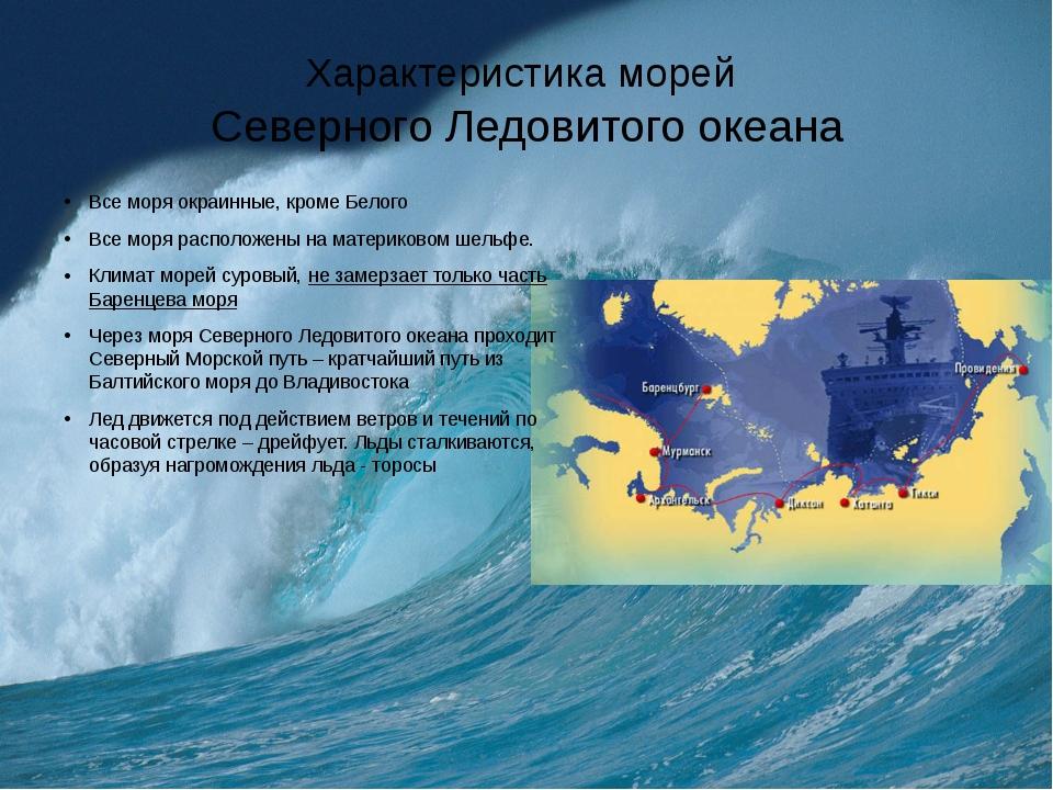Характеристика морей Северного Ледовитого океана Все моря окраинные, кроме Бе...
