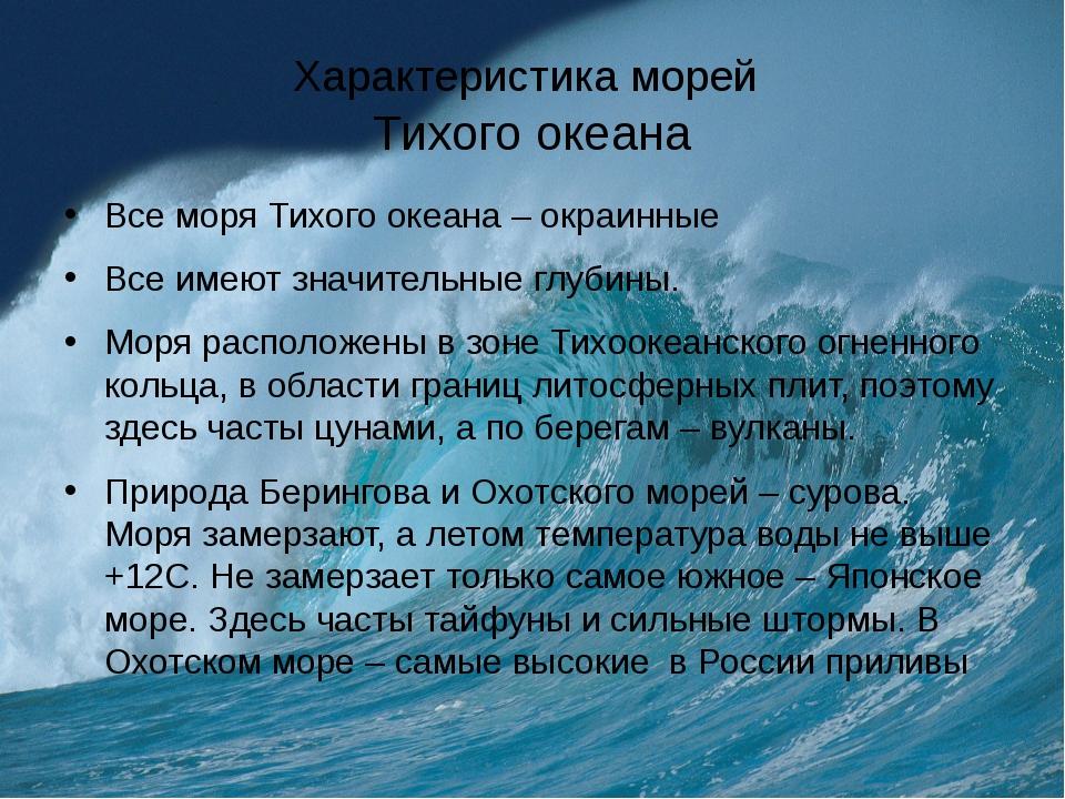 Характеристика морей Тихого океана Все моря Тихого океана – окраинные Все име...