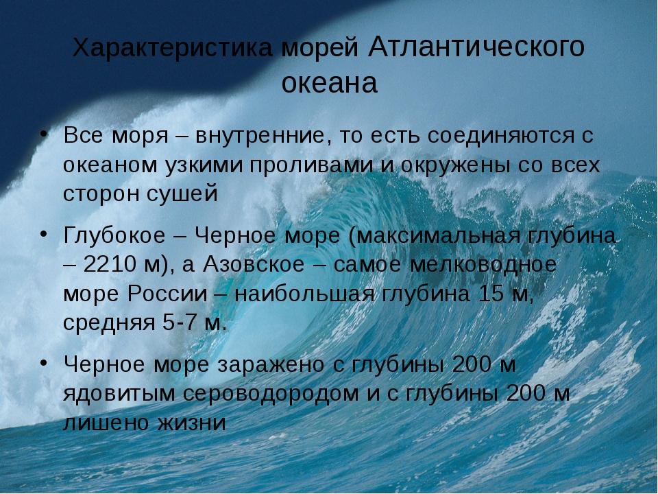 Характеристика морей Атлантического океана Все моря – внутренние, то есть сое...