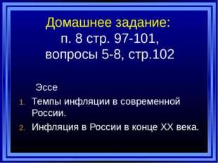 Домашнее задание: п. 8 стр. 97-101, вопросы 5-8, стр.102 Эссе Темпы инфляции