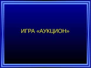 ИГРА «АУКЦИОН»