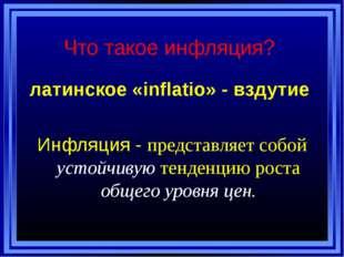 Что такое инфляция? латинское «inflatio» - вздутие Инфляция - представляет со