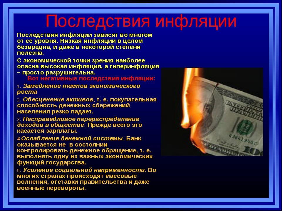 Последствия инфляции Последствия инфляции зависят во многом от ее уровня. Низ...