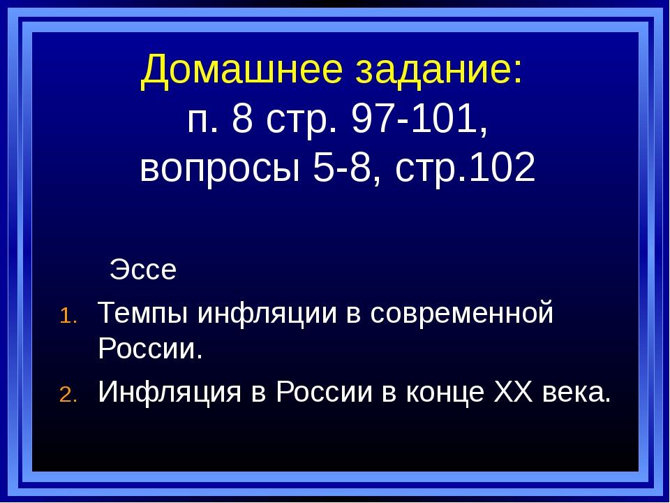 Домашнее задание: п. 8 стр. 97-101, вопросы 5-8, стр.102 Эссе Темпы инфляции...
