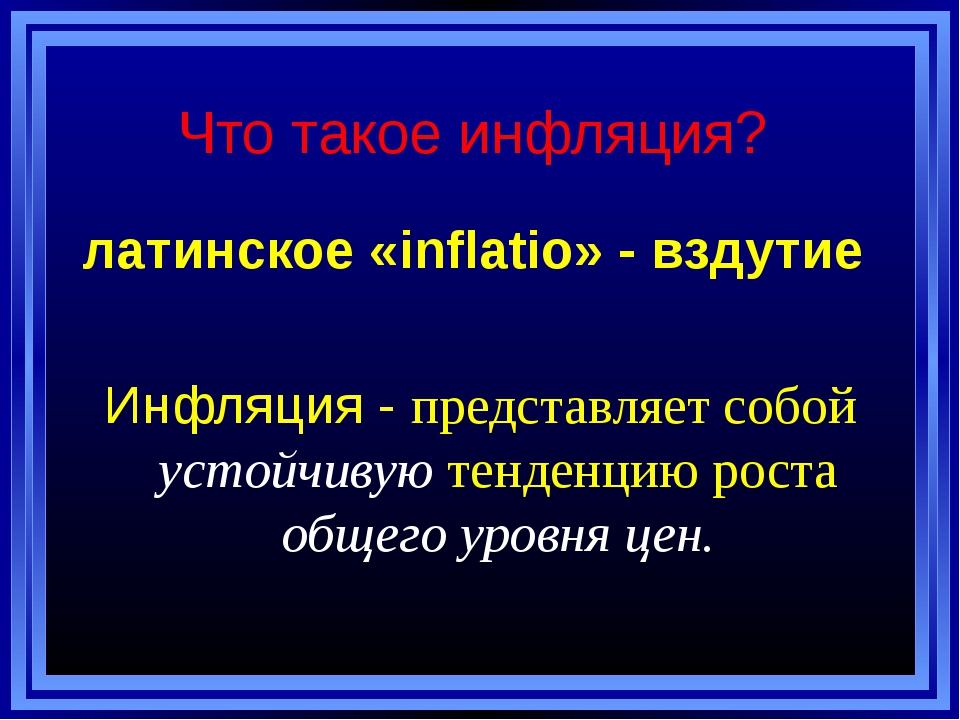Что такое инфляция? латинское «inflatio» - вздутие Инфляция - представляет со...