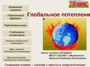 Парниковый эффект Парниковый эффект – это задержка атмосферой Земли тепловог