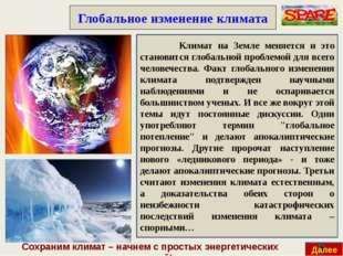 Климат на Земле меняется и это становится глобальной проблемой для всего чел