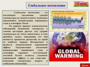 Влияние глобального потепления на окружающий мир Далее Глобальное потепление