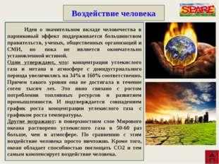 Влияние глобального потепления на окружающий мир Ожидаются рост числа климат