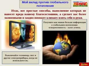 Мой вклад против глобального потепления Старайтесь приобретать бытовую техни