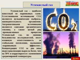 Глобальное потепление Глобальное потепление - это постепенное увеличение сред