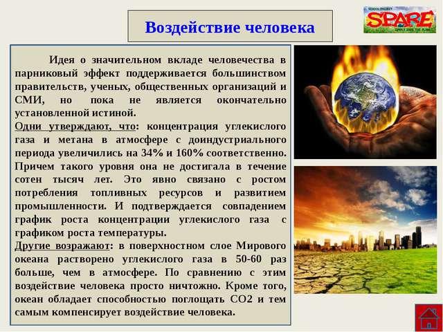 Влияние глобального потепления на окружающий мир Ожидаются рост числа климат...