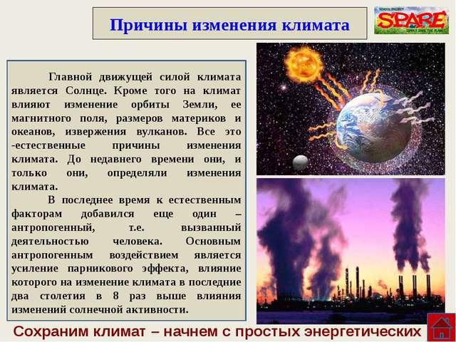 Главной движущей силой климата является Солнце. Кроме того на климат влияют...