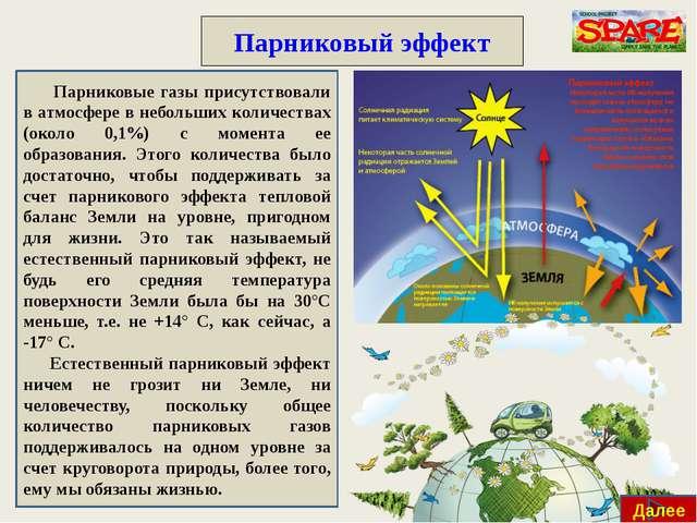 Парниковый эффект Но увеличение в атмосфере концентрации парниковых газов при...