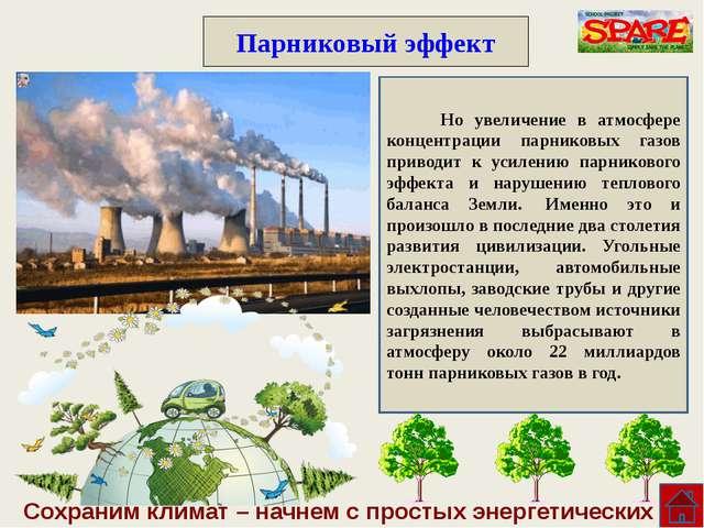 Водяной пар Водяной пар — основной парниковый газ, ответственный более, чем з...