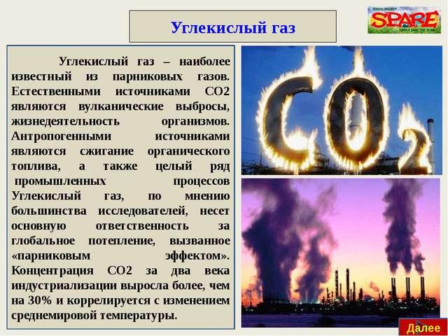 Глобальное потепление Глобальное потепление - это постепенное увеличение сред...
