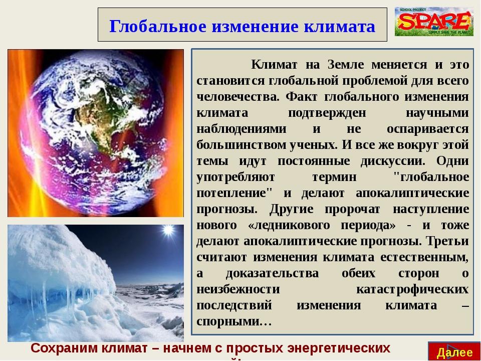 Климат на Земле меняется и это становится глобальной проблемой для всего чел...