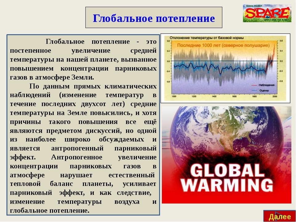 Влияние глобального потепления на окружающий мир Далее Глобальное потепление...