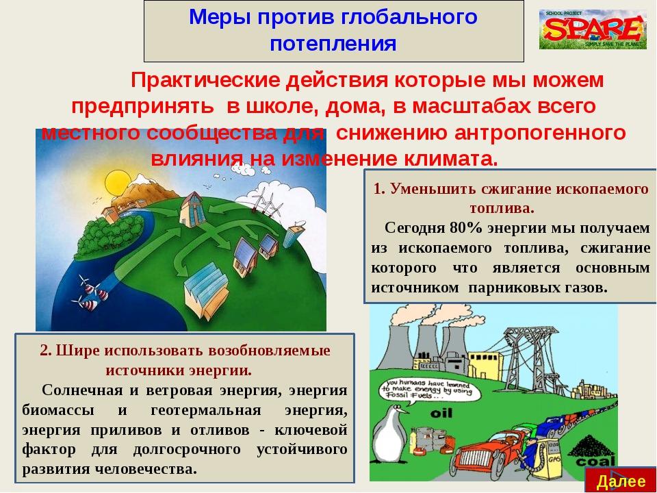 Меры против глобального потепления Далее Практические действия которые мы мо...