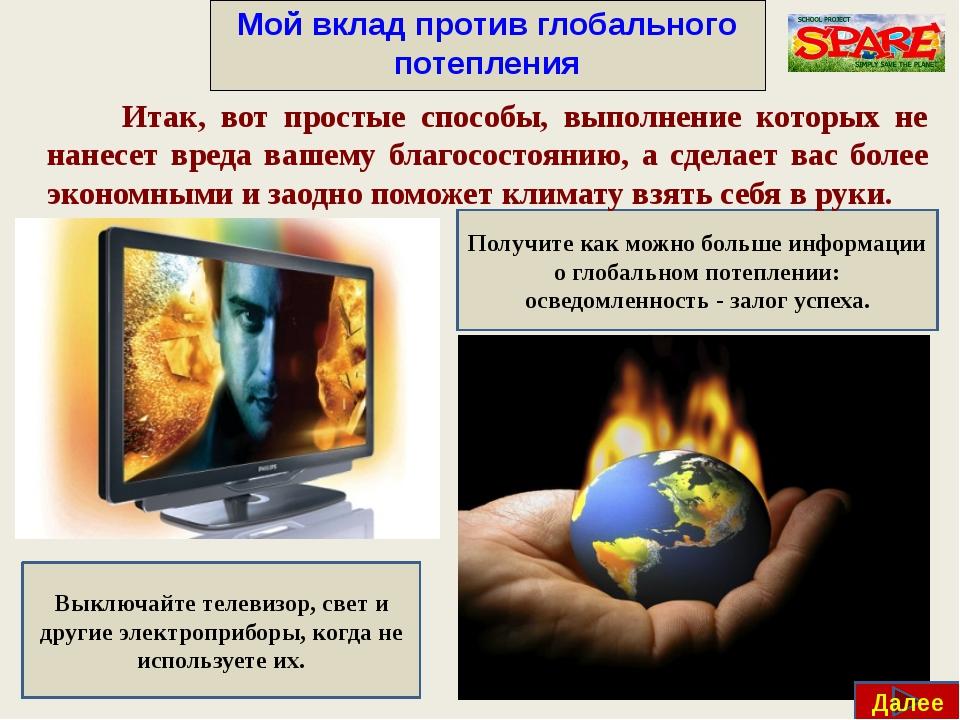 Мой вклад против глобального потепления Старайтесь приобретать бытовую техни...