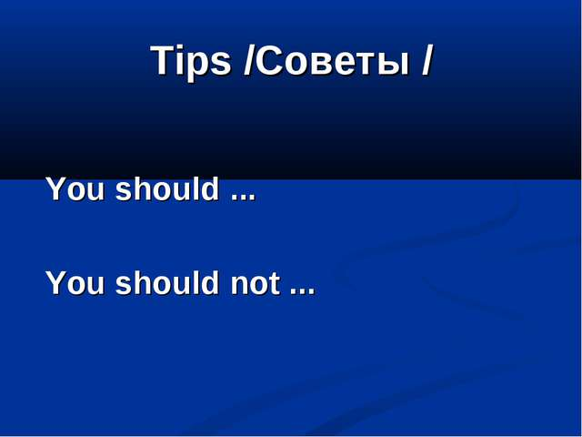 Tips /Советы / You should ... You should not ...