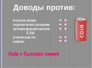 8 кусков сахара подсластитель аспартам ортофосфорная кислота Е 338 углекислый