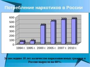 Потребление наркотиков в России За последние 10 лет количество наркозависимых