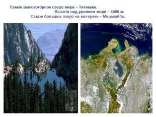 Самое высокогорное озеро мира – Титикака. Высота над уровнем моря – 4000 м. С