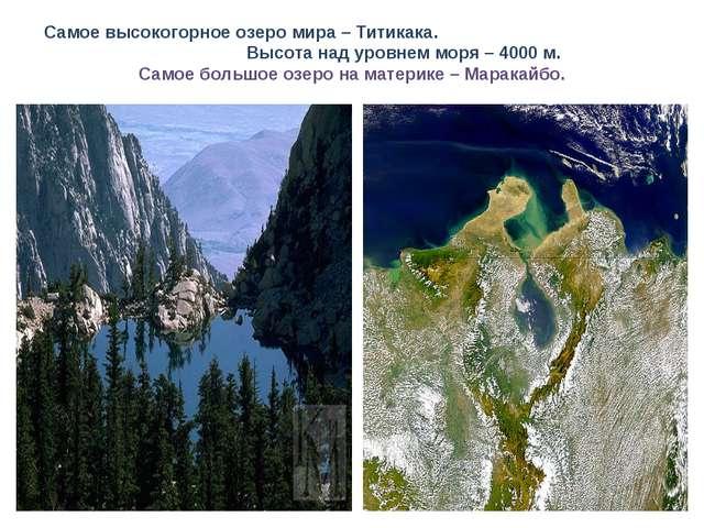 Самое высокогорное озеро мира – Титикака. Высота над уровнем моря – 4000 м. С...
