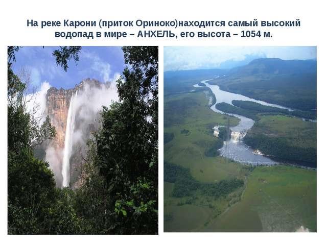 На реке Карони (приток Ориноко)находится самый высокий водопад в мире – АНХЕЛ...