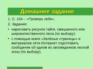 Домашнее задание 1. С. 104 – «Проверь себя». 2. Задания: нарисовать рисунок т