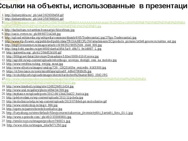 1. http://liubavyshka.ru/_ph/144/2/829309456.gif 2. http://liubavyshka.ru/_ph...