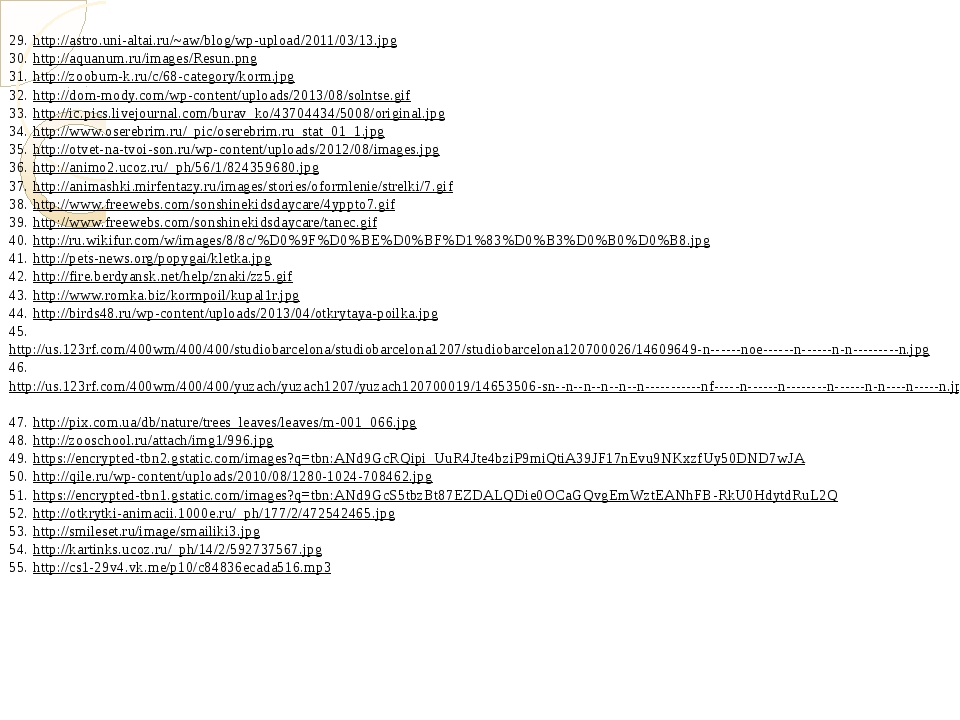 29. http://astro.uni-altai.ru/~aw/blog/wp-upload/2011/03/13.jpg 30. http://aq...