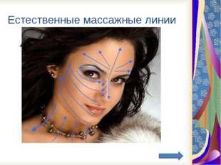 Правила по уходу за кожей лица и шеи: 1.Пользоваться только чистыми приспособ