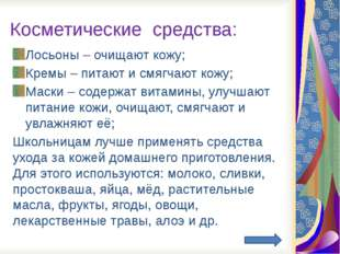 Какие средства ухода за кожей вы знаете? а) лосьон б) крем в) спирт Косметич