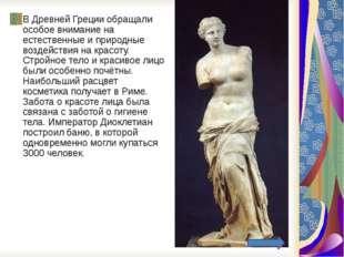 В Древней Греции обращали особое внимание на естественные и природные воздей