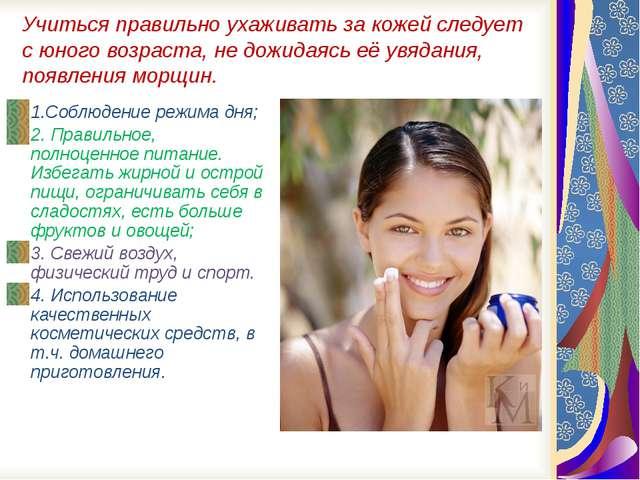Способ ухода за кожей определяется её типом. Типы кожи: Нормальная кожа ровно...