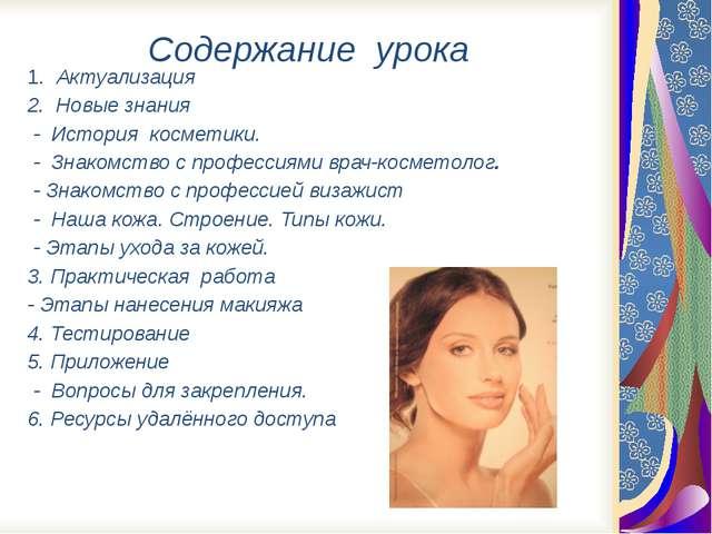 Знакомство с профессией визажист Визажист– от английского visage – лицо, выра...