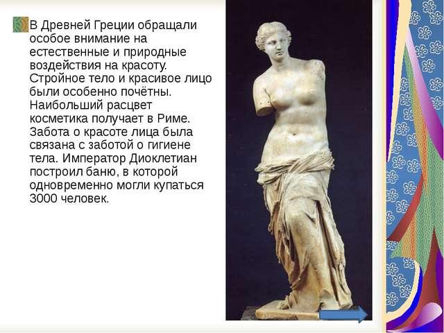 В Древней Греции обращали особое внимание на естественные и природные воздей...