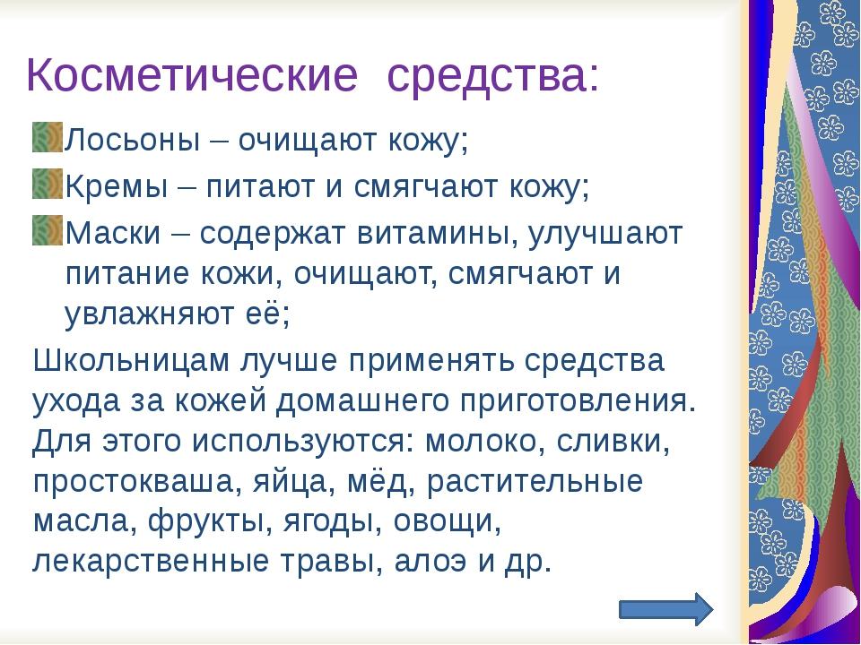Какие средства ухода за кожей вы знаете? а) лосьон б) крем в) спирт Косметич...