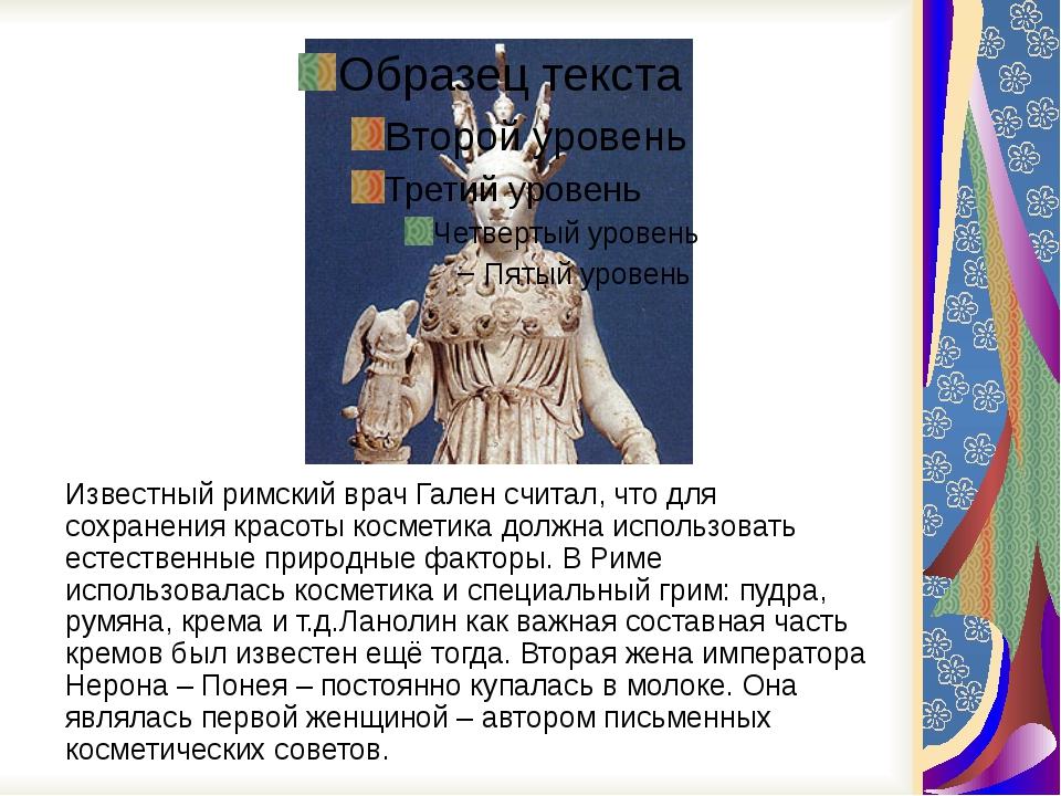 Известный римский врач Гален считал, что для сохранения красоты косметика до...