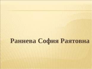 Раннева София Раятовна
