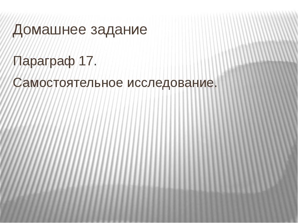 Домашнее задание Параграф 17. Самостоятельное исследование.