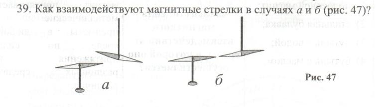 C:\Users\София\Desktop\Предметы\Физика\естесвознание\магнит\Изображение 180 - копия (2).jpg