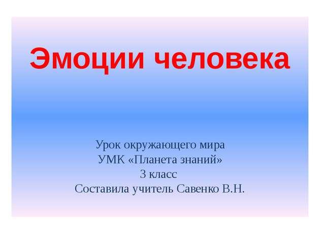 Эмоции человека Урок окружающего мира УМК «Планета знаний» 3 класс Составила...