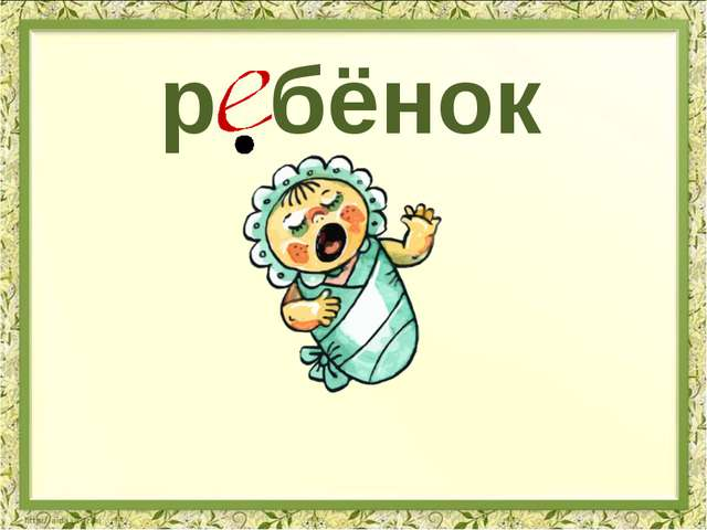 р бёнок